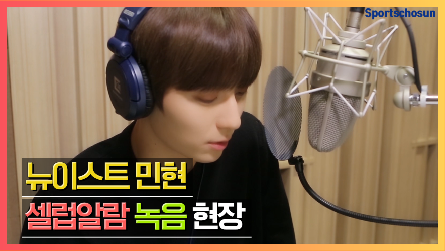 뉴이스트 민현(NU'EST Minhyun), '사랑스런 사막여우'의 셀럽알람 녹음 현장