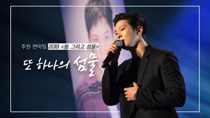 [주원] 영상으로 만나는 2019 팬미팅 <봄 그리고 섬물>