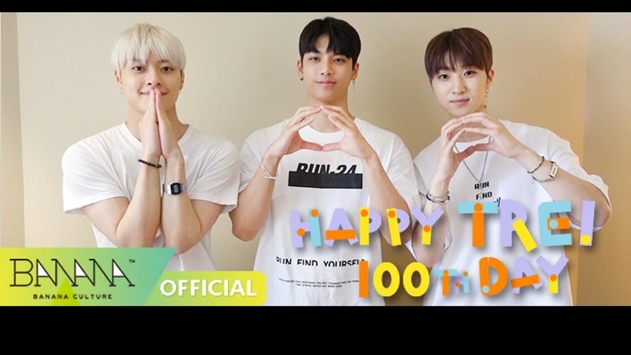 TREI(트레이) - HAPPY TREI 100th DAY😆💟