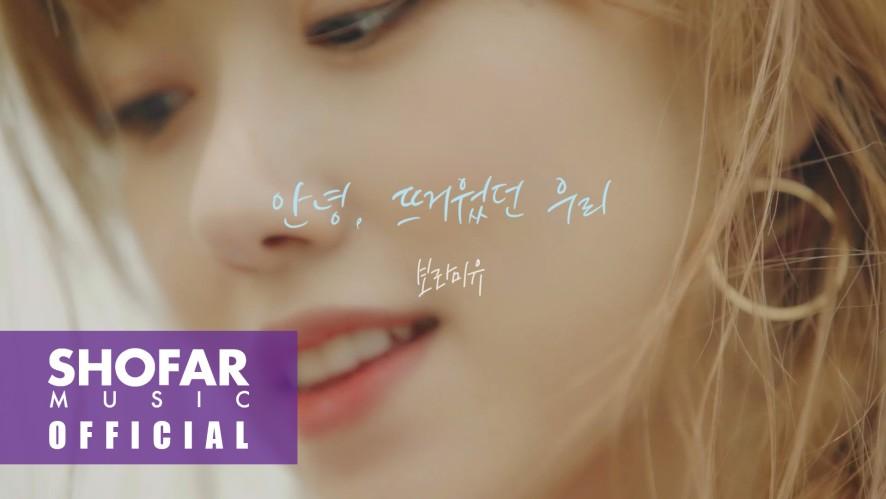 [보라미유 - 안녕, 뜨거웠던 우리 Second MV (Lip ver)]