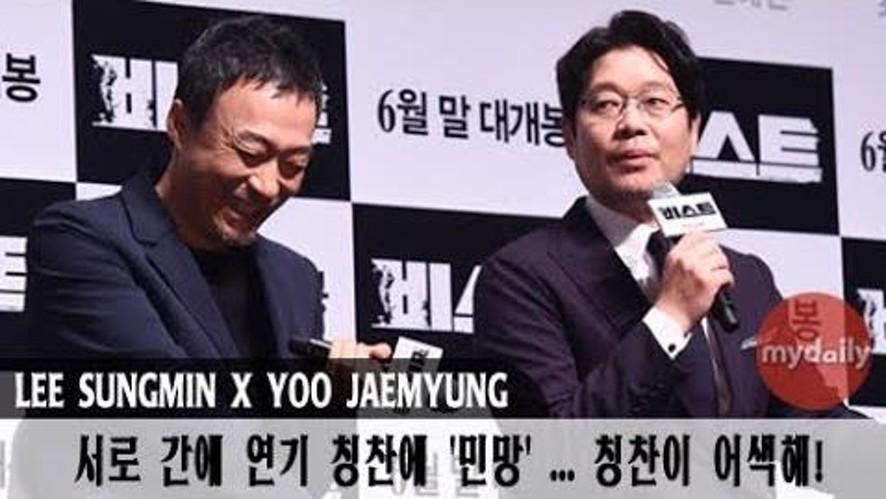 """[이성민Lee sung min-유재명Yoo Jae myung] """"칭찬이 어색해"""""""