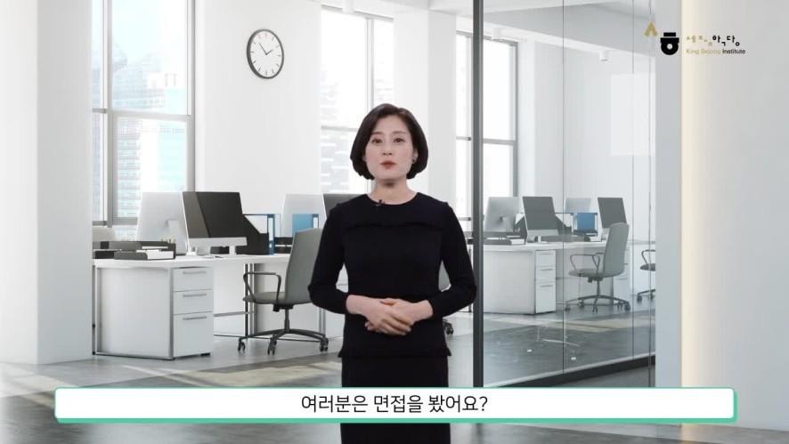 [Tiếng Hàn kinh doanh 1] 1-2 Part2 도입(giới thiệu) 출처: 세종학당재단