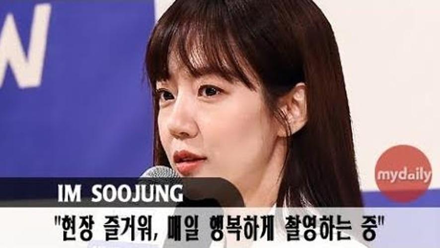 """[임수정:Im Soo jung] """"현장 즐거워, 매일 행복하게 촬영중"""""""