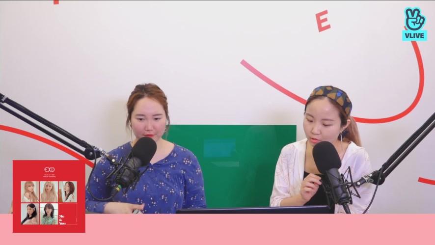 [캐스퍼라디오] '우리'라는 단어가 가장 잘 어울리는 EXID의 [WE] 앨범 리뷰