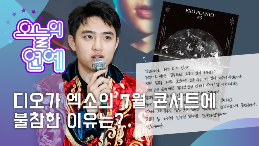 [K Today] 디오가 엑소의 7월 콘서트에 불참한 이유는? (ENG sub_Why is D.O not attending EXO concert in JULY?)