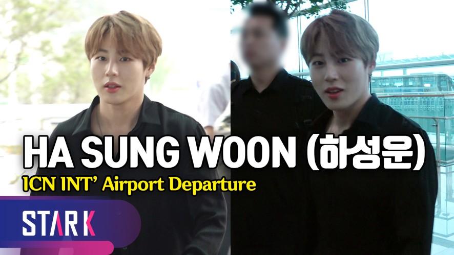 하성운 출국, 옷은 예셍 미소는 댕셍 (HA SUNG WOON, 20190530_ICN INT' Airport Departure)