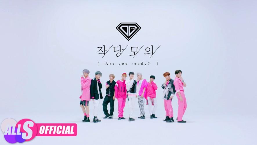 D-CRUNCH(디크런치) - '작당모의(Are you ready?)' Performance ver.