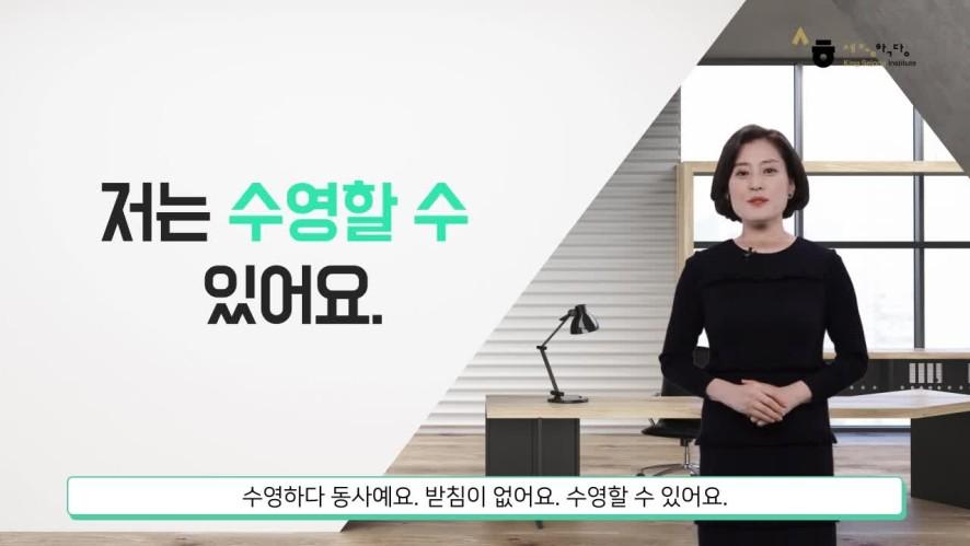 [Tiếng Hàn kinh doanh 1] 1-2 Part1 문법(Ngữ pháp) 출처:세종학당재단