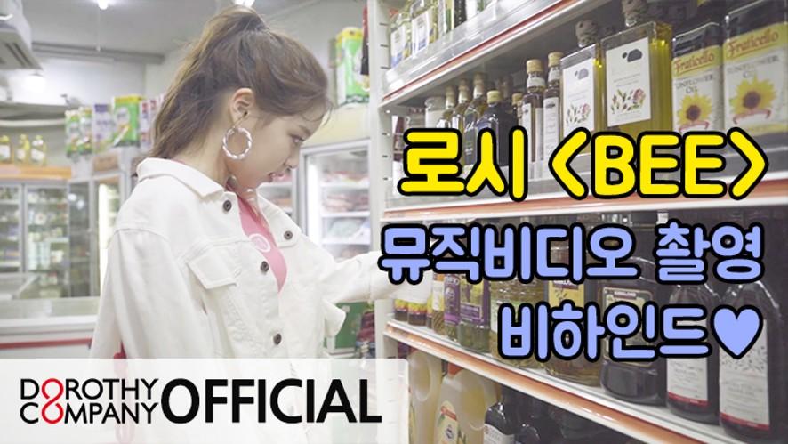 [선공개] 로시TV | <BEE> 뮤직비디오 촬영 비하인드