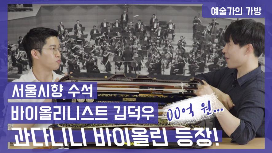 연주자에 걸맞는 전설의 악기! 바이올리니스트 김덕우의 가방 털기!