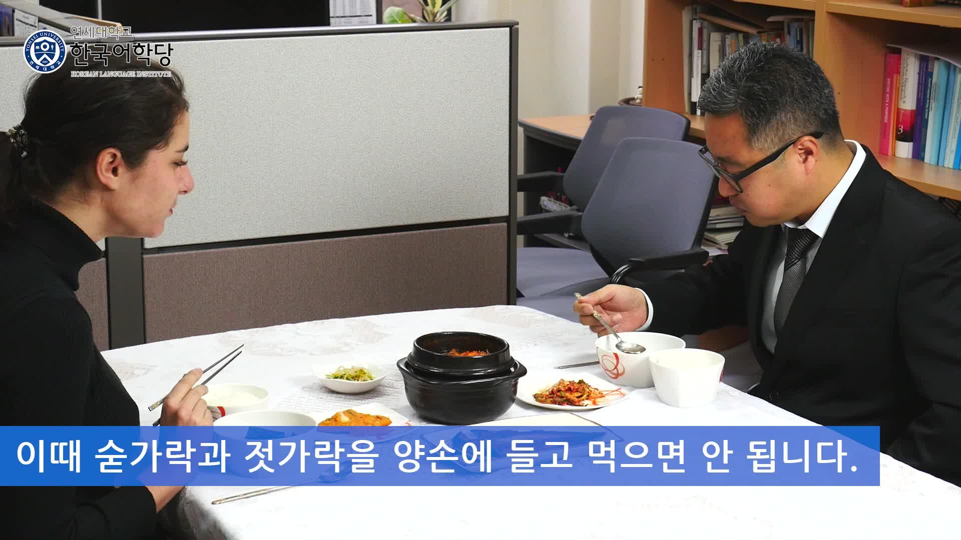 [1분 한국생활]한국에서 어른과 식사할 때 이렇게 해요!