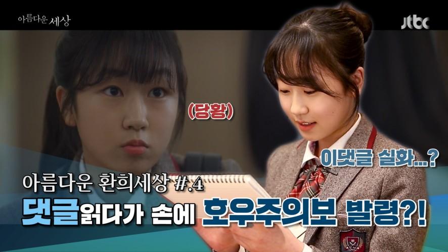 [김환희] 손에 땀을 쥐게 하는 '김환희의 댓글읽기' #아름다운환희세상 (Kim Hwan Hee)