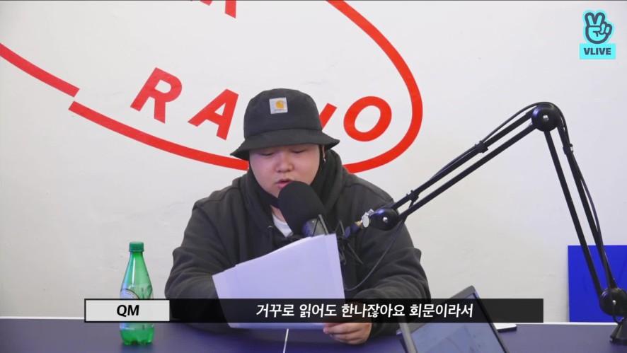 [캐스퍼라디오] QM의 앨범 배경 이야기: '가족,' 그리고 '죽음 공포증'?