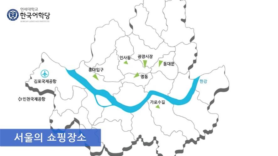 [1분 한국생활]서울의 쇼핑 핫플레이스!