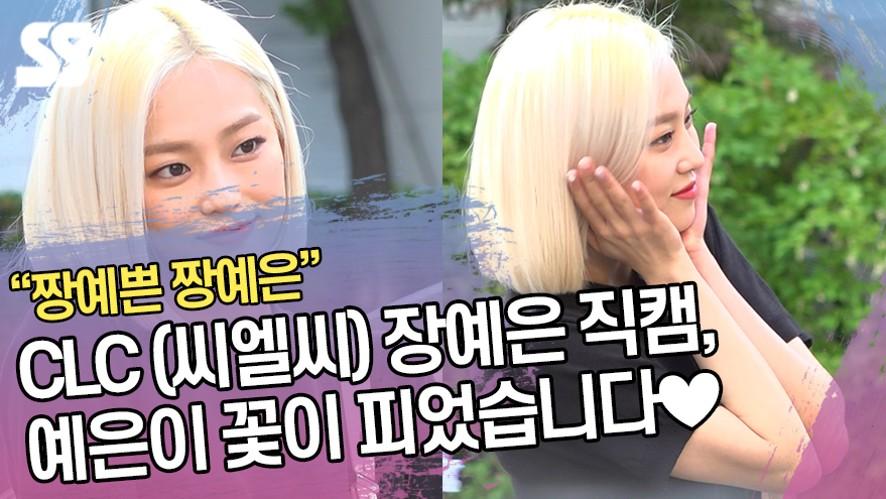CLC (씨엘씨) 장예은 직캠, 예은이 꽃이 피었습니다♥ ('뮤직뱅크 출근길')