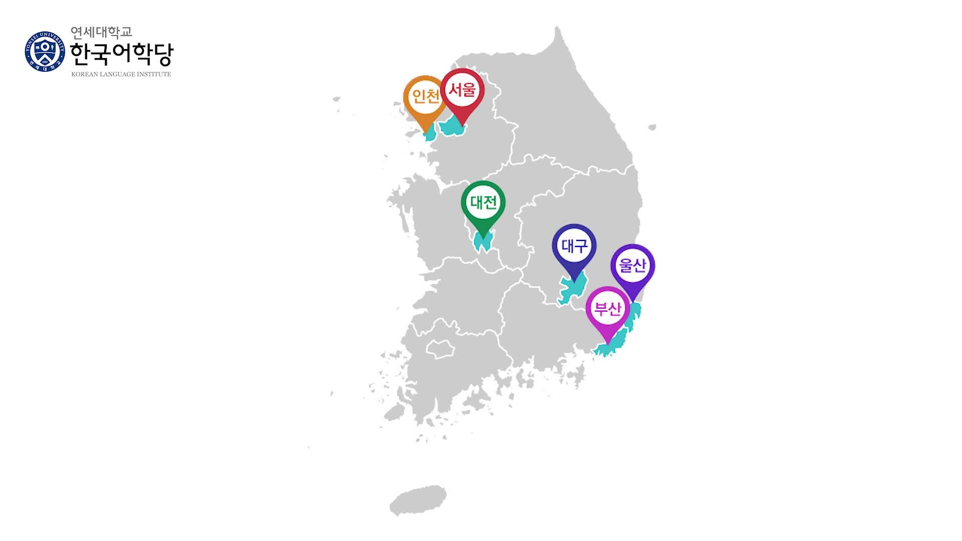 [1분 한국생활]한국에는 어떤 도시가 있을까?