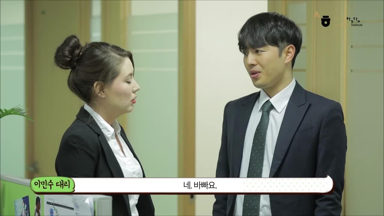 [Tiếng Hàn kinh doanh 1] Part5 말해봅시다(Nói) 출처:세종학당재단