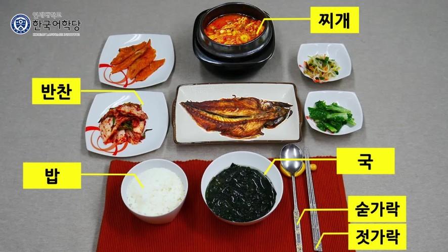[1분 한국생활]한국의 식탁에는 뭐가 있을까요?
