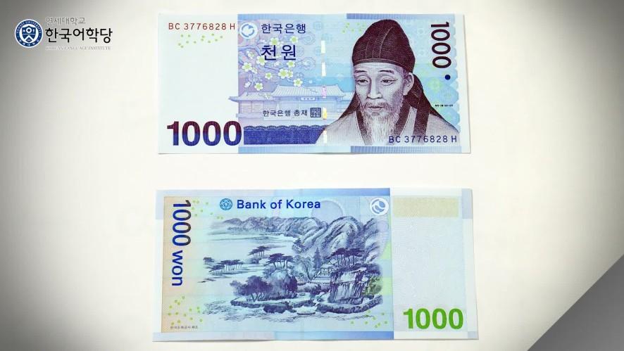 [1분 한국생활]한국 화폐. 이렇게 생겼어요!