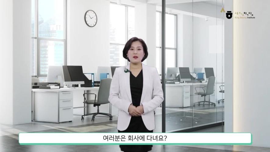 [Tiếng Hàn kinh doanh 1] 1-3 Part1 도입(giới thiệu) 출처: 세종학당재단
