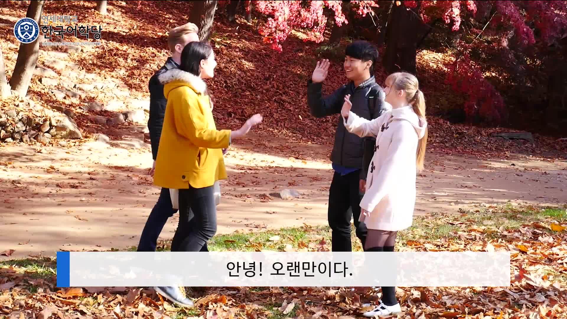 [1분 한국생활]한국의 인사 예절