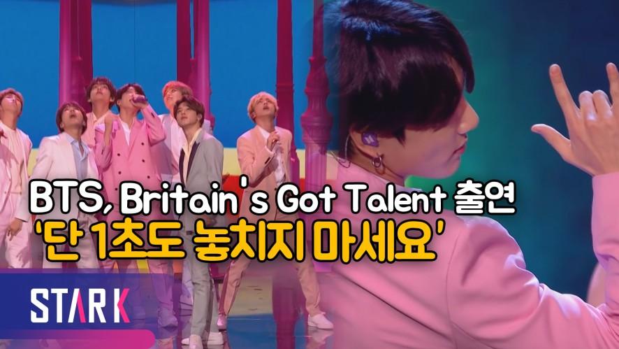 방탄소년단(BTS) 영국 도착! '브리튼즈 갓 탤런트' 출연 (Watch BTS perform on the semi-finals of 'Britain's Got Talent')