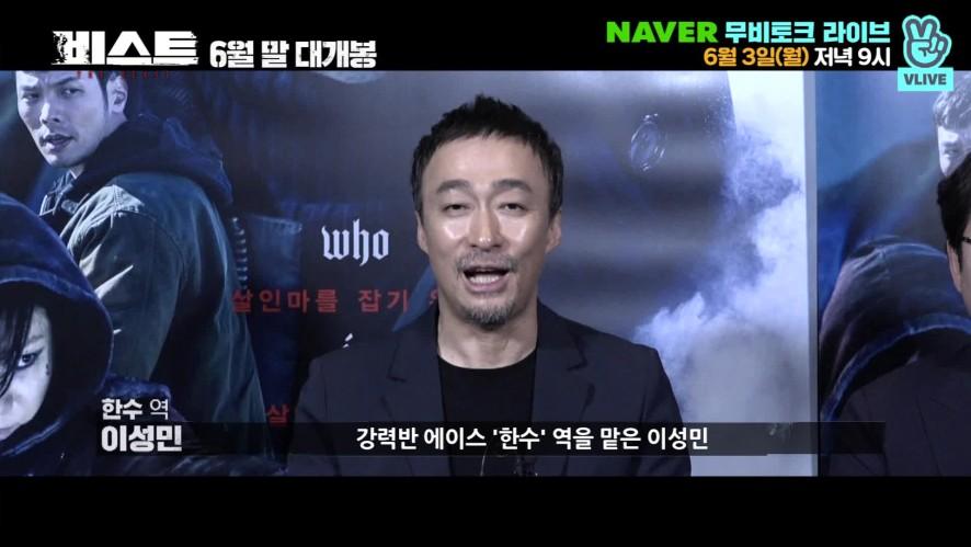 (예고) '비스트' 이성민 X 유재명 X 전혜진 X 최다니엘 무비토크 라이브 (Preview) 'THE BEAST' Movietalk Live