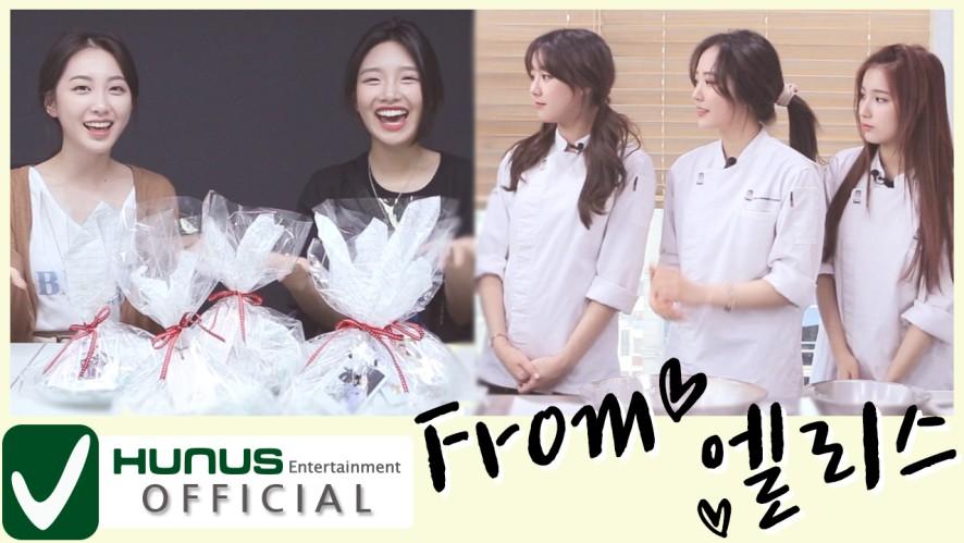 From. ELRIS ♥ 엘리스 2주년 이벤트 당첨자 발표