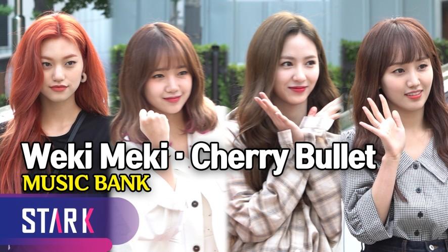 위키미키·체리블렛(Weki Meki·Cherry Bullet), 상큼 발랄 소녀들의 출근길 (뮤직뱅크)