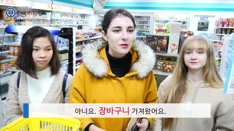 [1분 한국생활]한국에서 물건 사기, 어렵지 않아요~!
