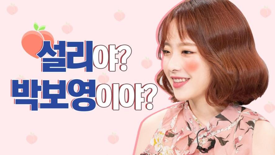 박보영 얼굴에 설리 메이크업 얹은 조녜보스 과즙 팡팡 복숭아 메이크업 <분칠왕> 11회