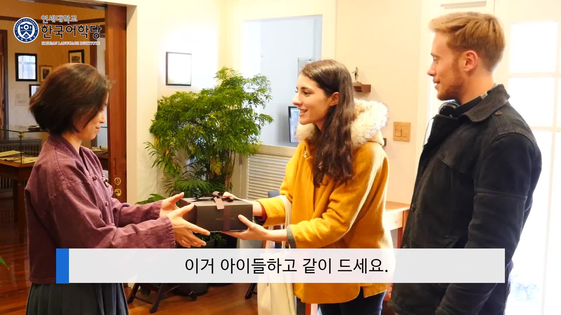 [1분 한국생활]한국 친구의 집에 초대 받았을 때, 어떻게 할까요?