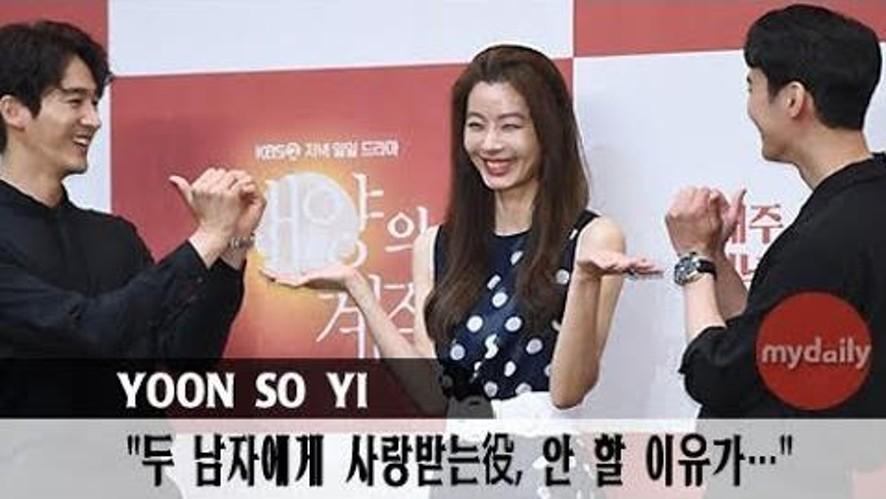 """[윤소이:Yoon So yi] """"두 남자에게 사랑받는 역, 안할 이유가…"""""""