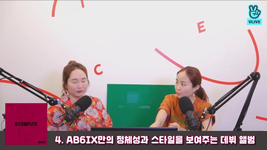 [캐스퍼라디오] 사운드가 정말 꽉! 찬 AB6IX의 데뷔 앨범, B:COMPLETE