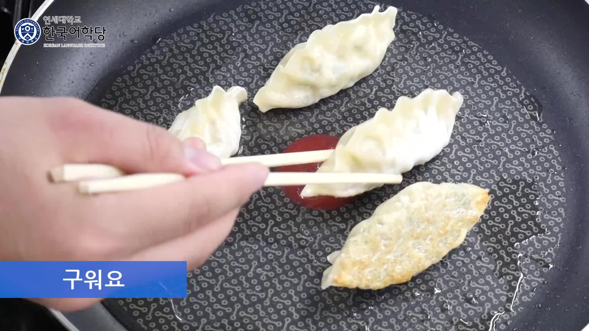 [1분 한국생활]알쏭달쏭 한국의 요리 방법