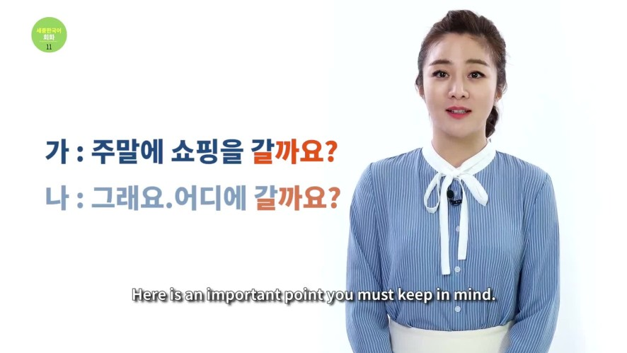 #EP11 Please find her (Lesson video) 출처: 세종학당