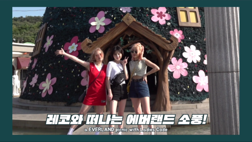 """[RE;CODE] 레이디스코드(LADIES' CODE) 리얼리티 CODE#3 """"Always thinking of lovely Lavely!"""""""