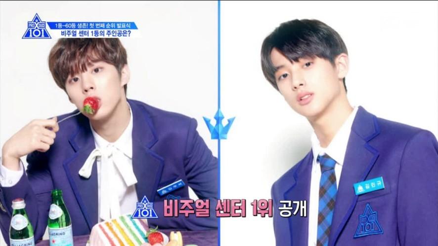 [Ep.05] 'Kim Woo Seok VS Kim Min Kyu' The Visual Center Chosen By Trainees is?