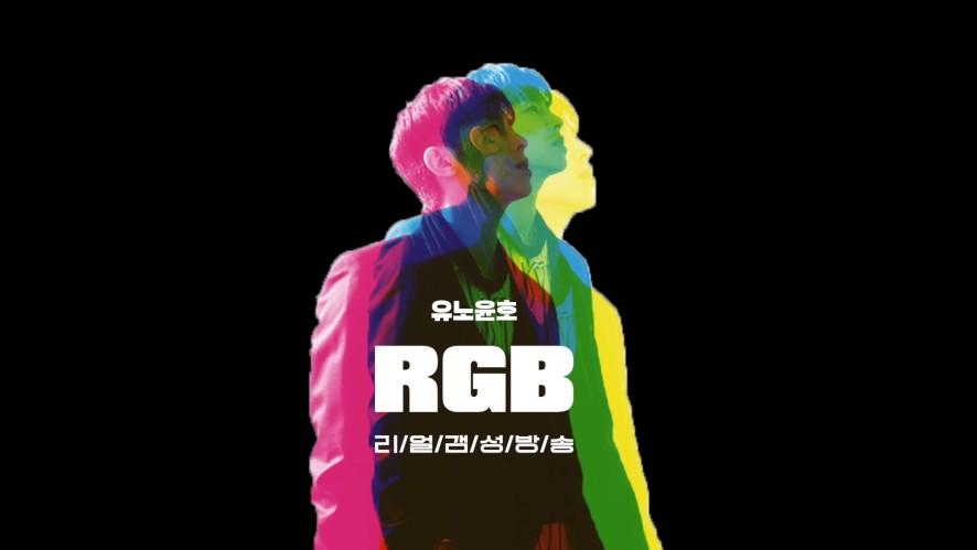 유노윤호 [RGB : 리얼갬성방송] Teaser