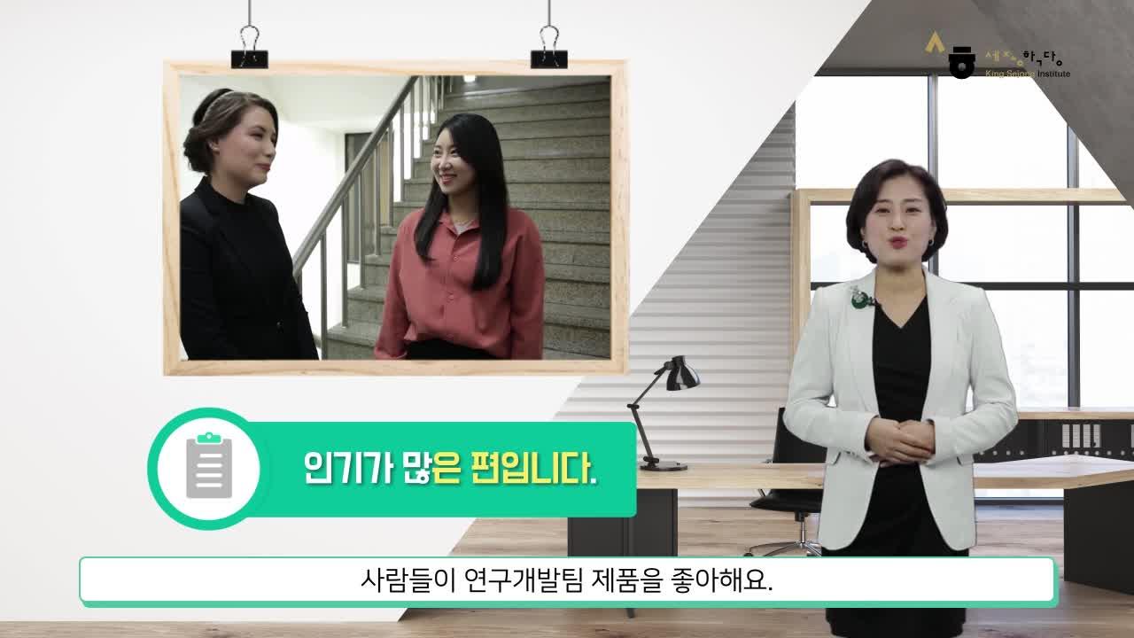 [Tiếng Hàn kinh doanh 1] 1-3 Part2 문법(Ngữ pháp) 출처:세종학당재단