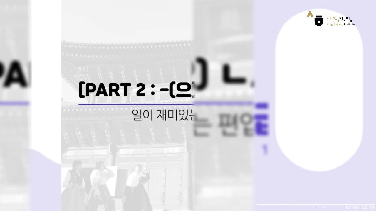 [Tiếng Hàn kinh doanh 1] 1-3 Part2 도입(giới thiệu) 출처: 세종학당재단