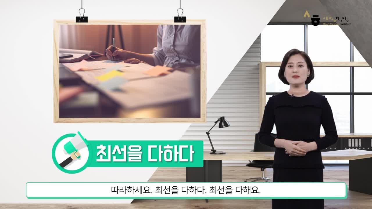 [Tiếng Hàn kinh doanh 1] 1-4 Part1 어휘 및 표현(Từ vựng và biểu hiện) 꼭 필요한 사원이 됐으면 좋겠습니다. 출처:세종학당재단