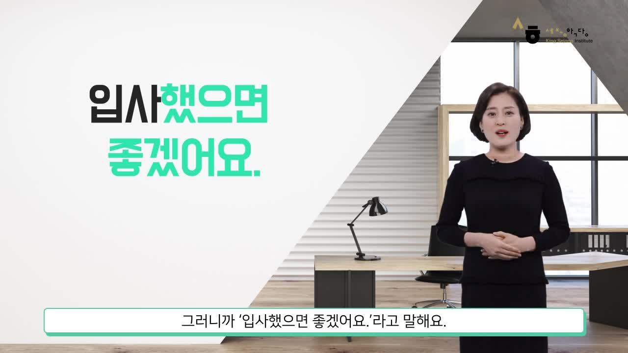 [Tiếng Hàn kinh doanh 1] 1-4 Part1 문법(Ngữ pháp) 꼭 필요한 사원이 됐으면 좋겠습니다.  출처:세종학당재단