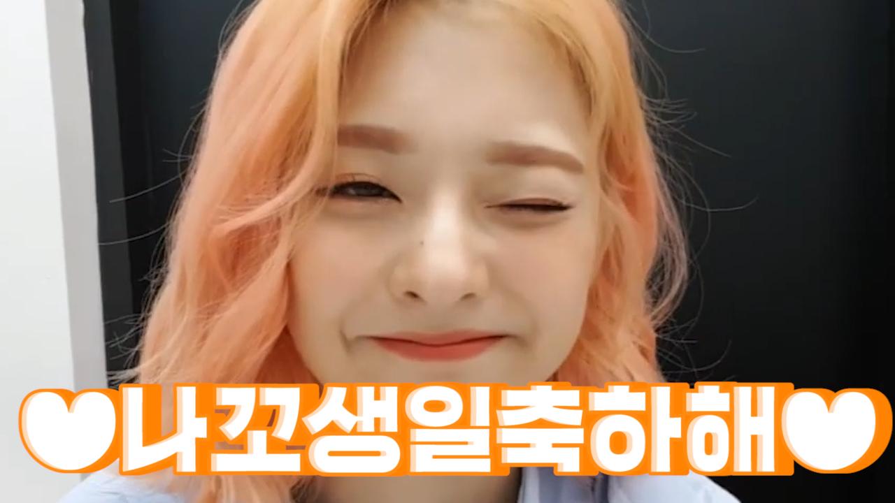 [fromis_9] 🎉하늘땅별땅 사랑하는 나꼬 생일축하해🥰🎉 (HAPPY NAGYUNG DAY+1)