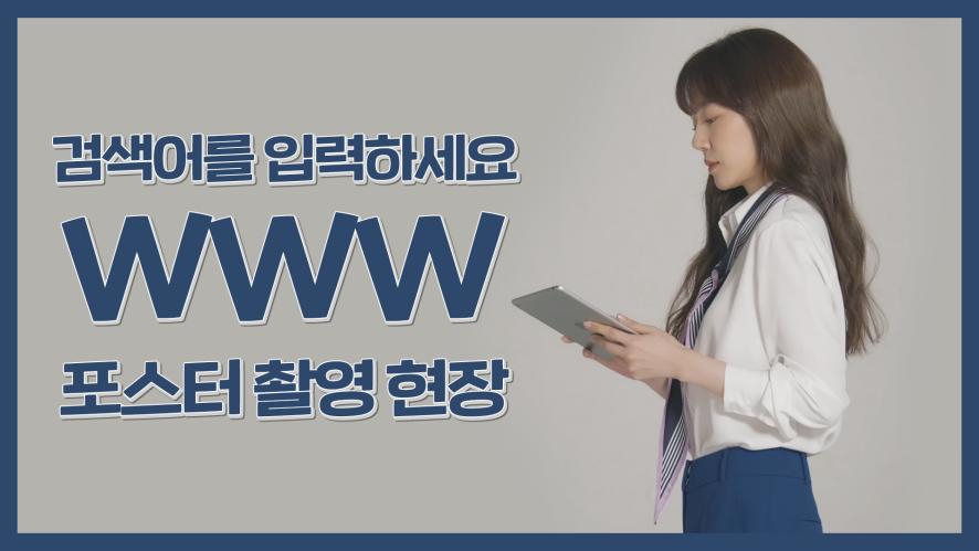 [배우 임수정] tvN '검블유' 포스터 촬영 현장 클릭 클릭!
