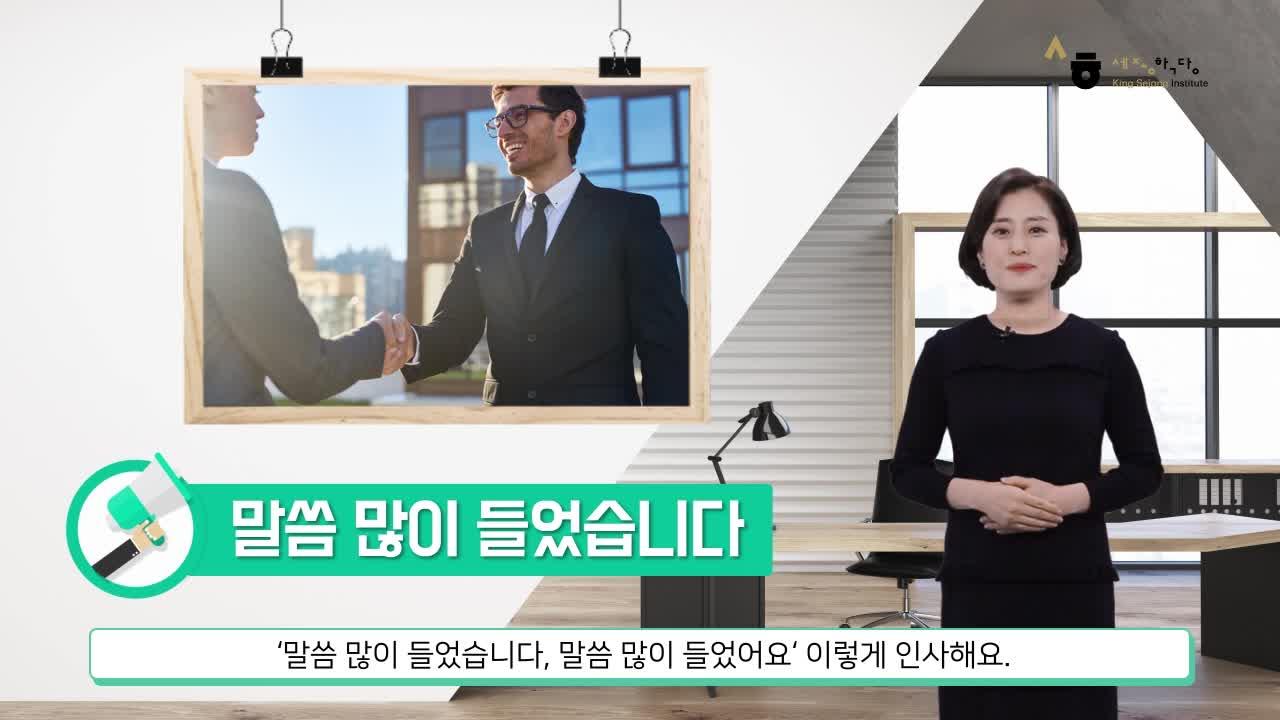 [Tiếng Hàn kinh doanh 1] 1-4 Part2 어휘 및 표현(Từ vựng và biểu hiện) 도와주신 덕분에 잘 끝났습니다.  출처:세종학당재단