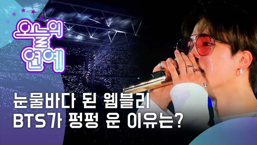 [K Today] 눈물바다 된 웸블리 BTS가 펑펑 운 이유는?(Wembley Stadium in Tears, Why did BTS burst into tears?)
