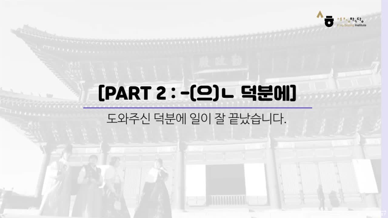 [Tiếng Hàn kinh doanh 1] 1-4 Part2 도입 (giới thiệu) 도와주신 덕분에 잘 끝났습니다. 출처: 세종학당재단