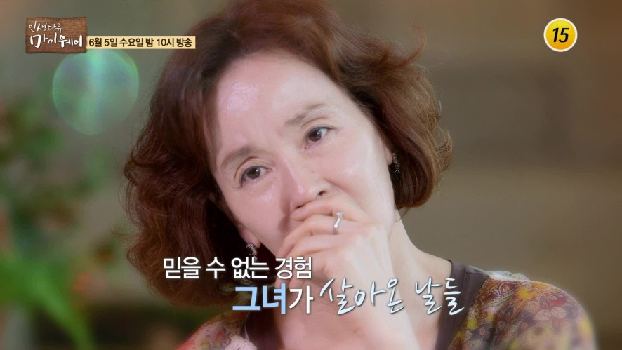 배우 이미영 그리고 엄마 이미영의 이야기_인생다큐 마이웨이 150회 예고