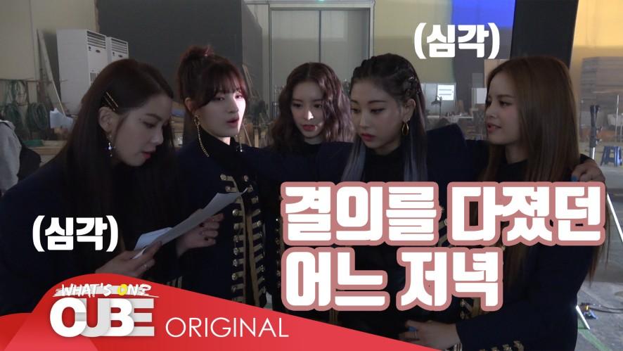 CLC - 칯트키 #58 ('ME(美)' M/V 촬영 비하인드 PART 2)